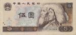 5 Yuan 1980 1